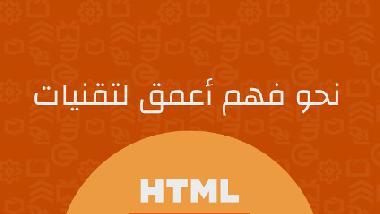 نحو فهم أعمق لتقنيات HTML5